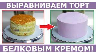 Выравниваем торт белковым кремом. Как выровнять торт БЗК? На этом покрытии чудесно смотрятся цветы.