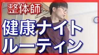 【夜ヨガ リラックス】整体師のナイトルーティン