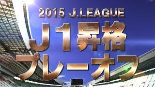 2015 J1昇格プレーオフ PV 【非公式 煽りV】 thumbnail