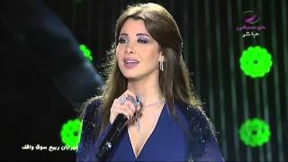 نانسي عجرم - اللي كان - سوق واقف 2014