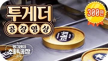 투게더 만드는 과정 공개★: 빙그레의 초홀릭 공장 EP.3 투게더