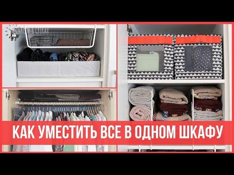 КАК ОРГАНИЗОВАТЬ один ШКАФ на всю семью - Используем пространство шкафа на 100% | 25 часов в сутках