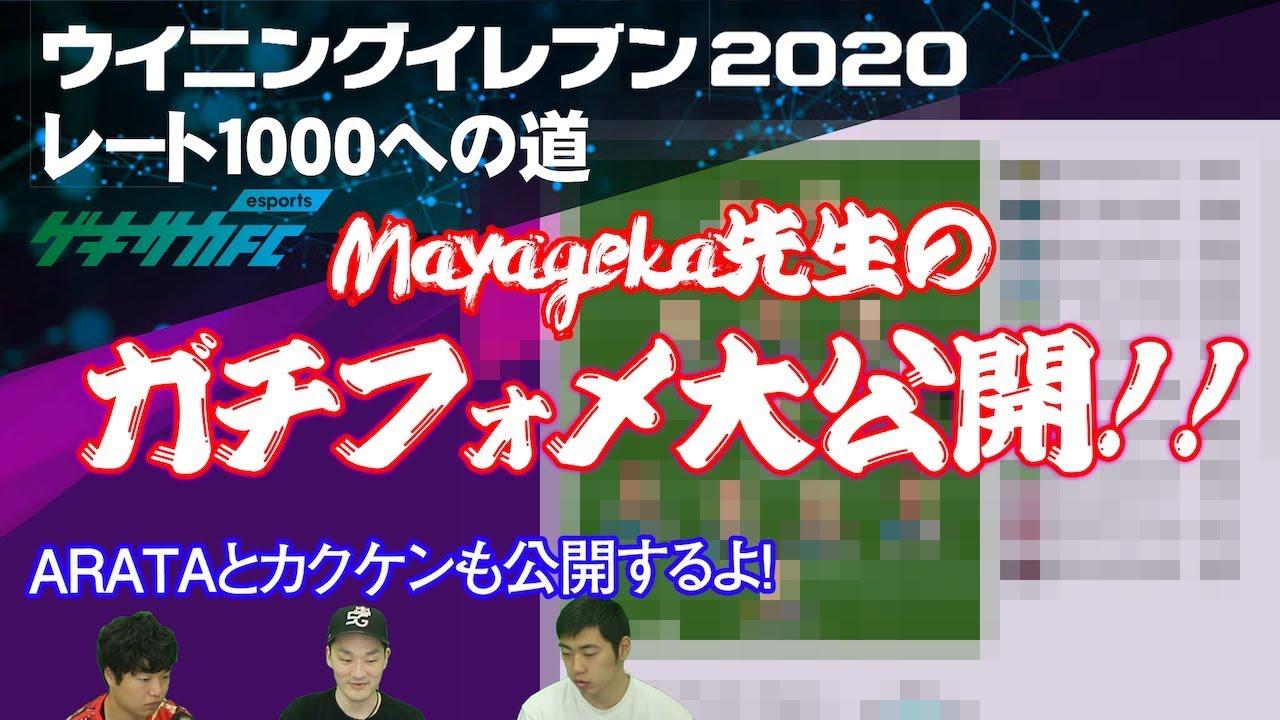 フォーメーション ウイイレ 最強 【ウイイレアプリ2021】おすすめ最強監督ランキングTOP50!