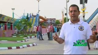 منتزه الدولفين.. منطقة سياحية متكاملة داخل مدينة الدمام