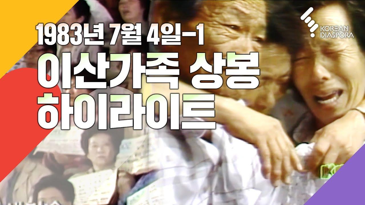 [상봉 하이라이트] 이산가족을 찾습니다 1983년 7월4일 방송 - 1