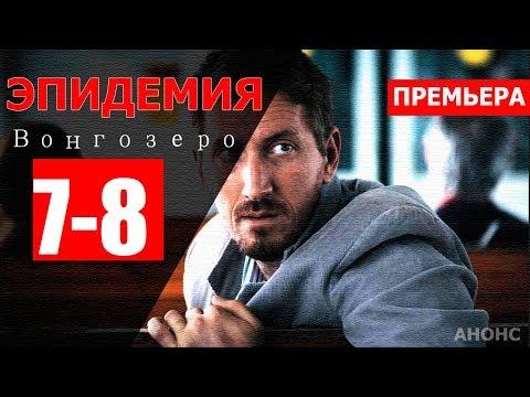ЭПИДЕМИЯ 7,8 СЕРИЯ (сериал 2019). Анонс и дата выхода
