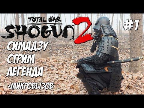 Shogun 2 Total War. Легенда. Без яри асигару. Симадзу. #1