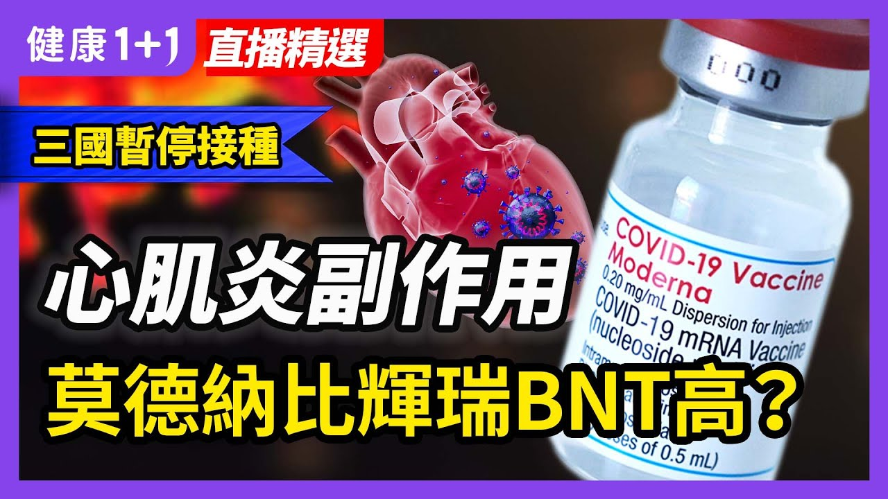 Download 莫德納比輝瑞BNT疫苗,更容易出現心肌炎?3國暫停年輕男性施打!原因為何?| 健康1加1 · 直播
