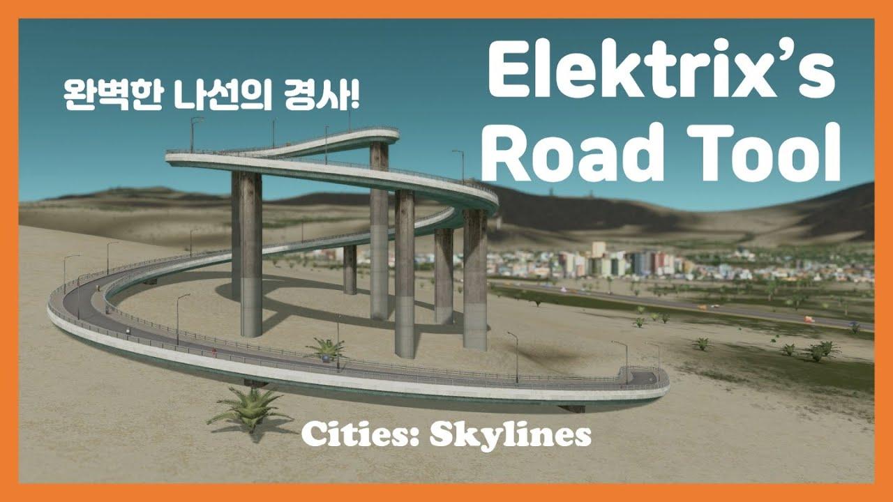 노드 추가! 멋진 경사정렬! ERT 모드 [Cities: Skylines | 시티즈 스카이라인, 도시건설게임]