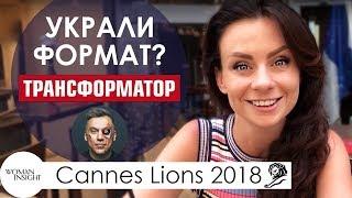 Украли формат у Трансформатора?! Фестиваль Каннские львы