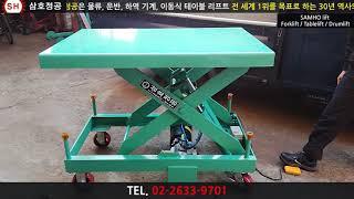 물류, 하역 이동식 테이블 리프트 제품영상_삼호정공
