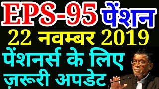 EPS-95 Pension Hike ₹7500+DA/Month 22 November 2019 News Today | EPS95 Pensioners, EPFO, PF Update