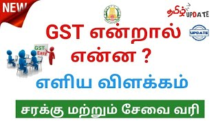 GST என்றால் என்ன ? | what is GST ? Easy explanation in Tamil | gst Tamil Update