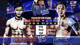 ផ្ដាច់ព្រាត់ម៉ារ៉ាតុង! Moeun Sokhuch (Cam) Vs (Thai) Rong Napha, 17/November/2018, CNC Boxing