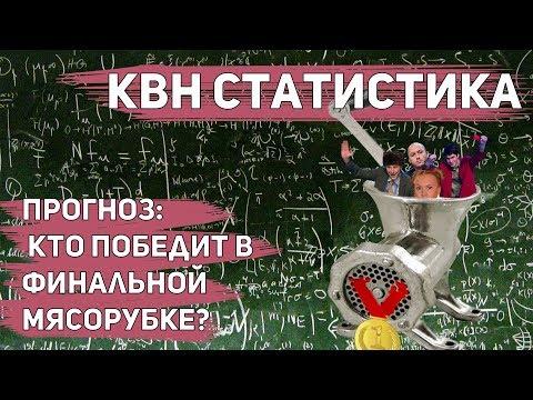 КВН статистика. Прогноз на финал Высшей лиги 2018