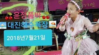 🍒윤정 품바🍒작은거인 예술단 7월21일 밤공연🏖2018 대진해수욕장🏖(능이)
