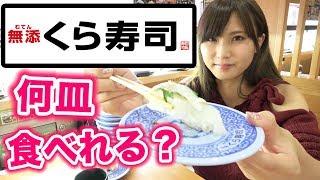 【大食い】チャレンジ!女子1人で100円くら寿司何巻食べられる?