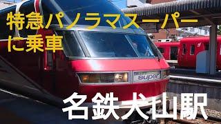 【特急パノラマスーパー】に乗車  犬山駅より