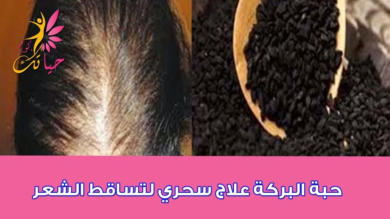 حبة البركة علاج سحري لتساقط الشعر فوائد حبة البركة زيت حبة البركة Nigella Sativa Youtube