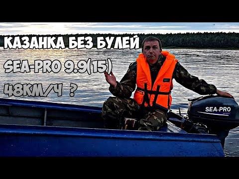 Казанка с мотором Sea-Pro 9.9(15)