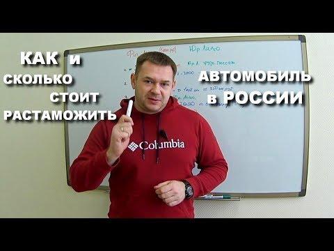 Правила таможенного оформления автомобилей в России
