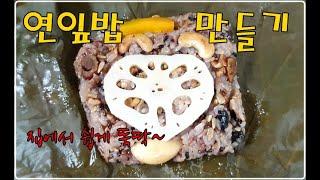 연잎밥만들기, 연근요리, 요리비결, 찹쌀, 견과류, 단…