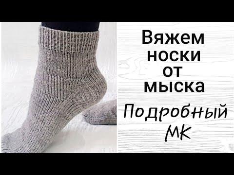 Вязать носки с мыска спицами