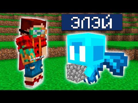 Моб Элэй в Майнкрафт 1.19 (Minecraft Live) Allay | Майнкрафт Открытия