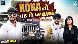 RONA No Vat Chhe Bajarma HD VIDEO Latest Gujarati Song 2019 Gaurang Savaliya