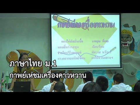 ภาษาไทย ม.1 กาพย์เห่ชมเครื่องคาวหวาน ครูบุญสาว สุขสมบูรณ์