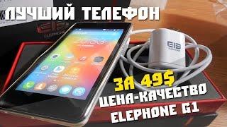 #130 Обзор посылки с Китая, Elephone G1, Четыре ядра за 50$, mtk6582(, 2015-02-20T10:00:00.000Z)