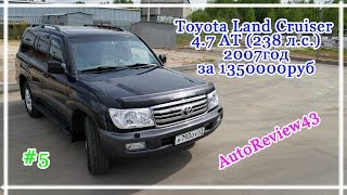 Toyota Land Cruiser 4.7 AT (238 л.с.) 2007год за 1350000руб , ViEW43