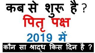 pitru paksha 2019 | pitru paksha 2019 dates | pitru paksha 2019 india | 2019 pitru paksha