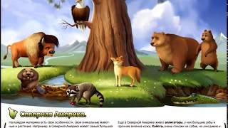 Наша планета Земля * Мультик для детей о Земле, про природу и про животных