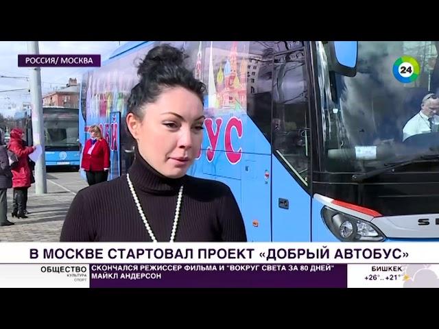 Телеканал МИР24 в гостях у «Доброго Автобуса»