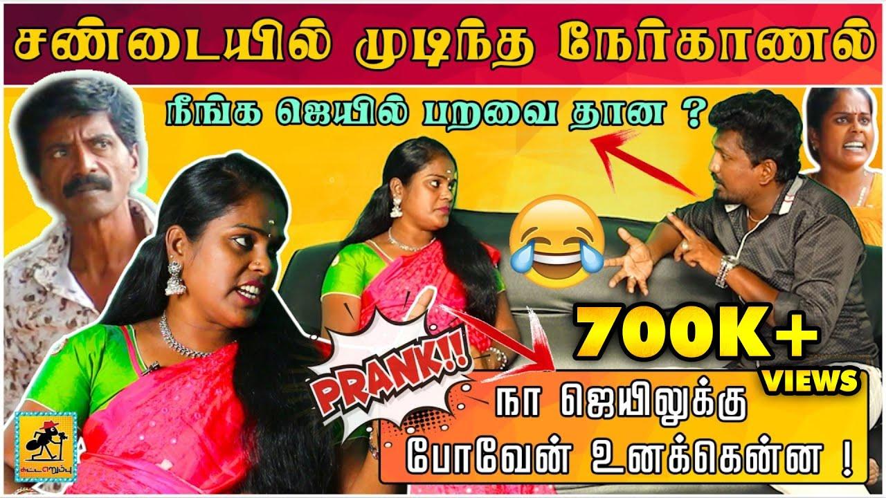 Rowdy Baby Surya Fight Interview | Tik Tok Prank | Tamil Prank | Katta Erumbu