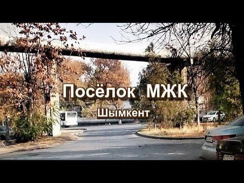 Посёлок МЖК.   Шымкент