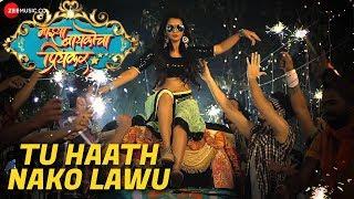 Tu Haath Nako Lawu   Majhya Baikocha Priyakar   Priyadarshan J & Aniket VishwasRao   Swati & Nakash