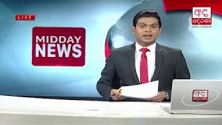 Ada Derana Lunch Time News Bulletin 12.30 pm - 2018.02.19
