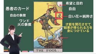 タロット占い動画講座大アルカナ編(0.愚者〜21.世界)