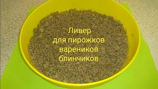 ливер для пирожков,вареников,блинчиков/ filling for patties dumplings pancakes