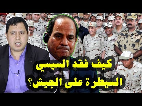 كيف فقد السسي السيطرة على الجيش المصري؟