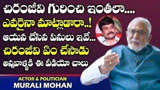 చిరంజీవి ఏం చేసాడు అన్నవాళ్ళకి ఈ వీడియో | Actor Murali Mohan About Chiranjeevi | Telugu World