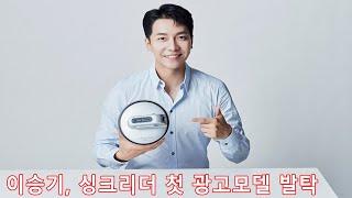이승기, 싱크리더 첫 광고모델 발탁