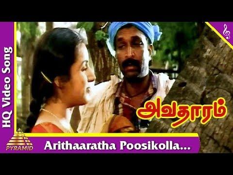 Arithaaratha Poosikolla Aasai Video Song |Avatharam Tamil Movie Songs |Nassar|Revathi|Pyramid Music