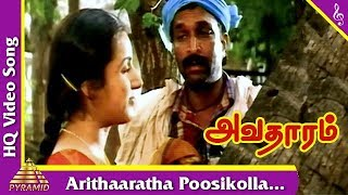 Arithaaratha Poosikolla Aasai Video Song |Avatharam Tamil Movie Songs |Nassar|Revathi|Pyramid Music