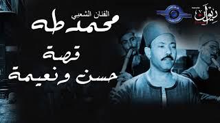 الفنان الشعبي محمد طه - قصة  حسن ونعيمة