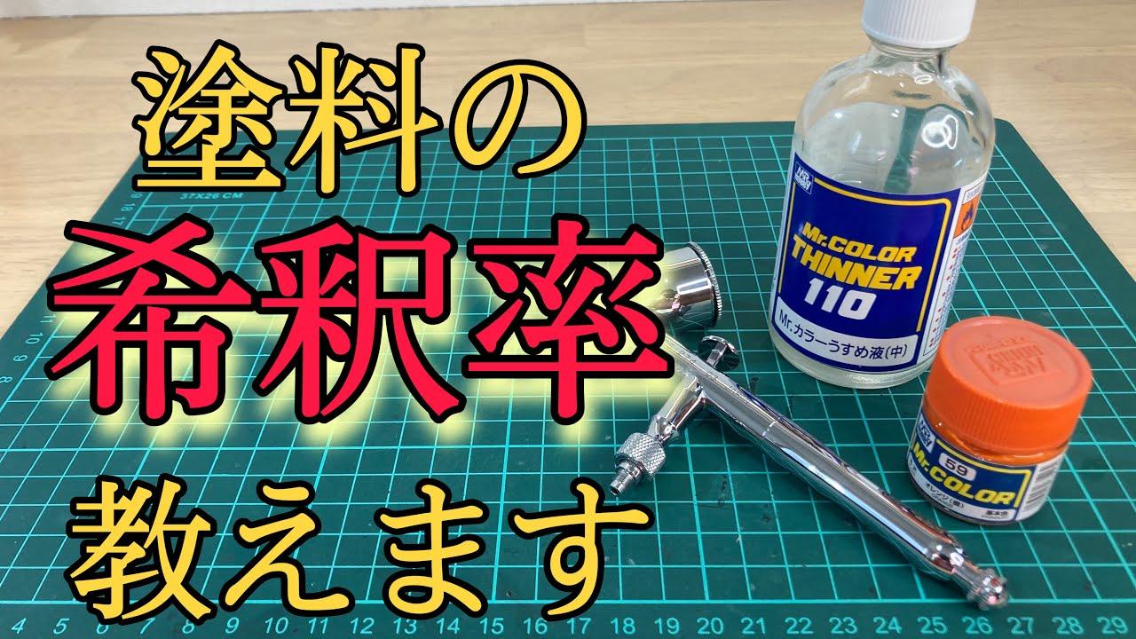 【ガンプラ塗装】エアブラシ塗装の塗料の希釈率を伝授!初心者必見です!