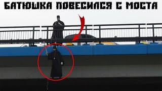 Батюшка повесился с моста! Как правильно освятить дорогу. Батюшка освящает дорогу.