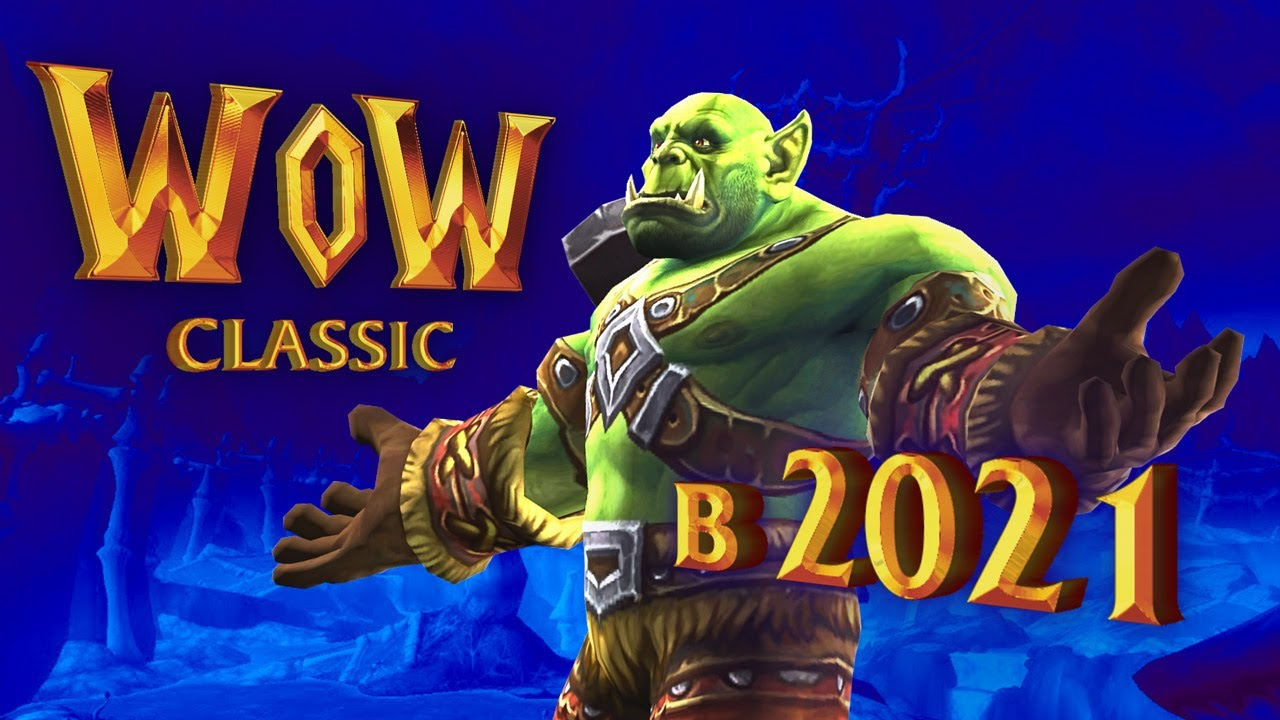 Как играется World of Warcraft Classic в 2021 году